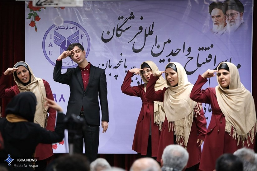 The Opening Ceremony of IAU Fereshtegan (Angel) Int'l Campus/ In Photos
