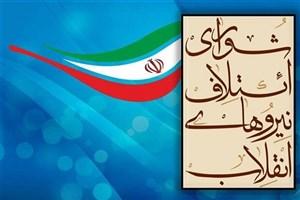 سوابق تحصیلی و شغلی نامزدهای لیست شورای ائتلاف در تهران