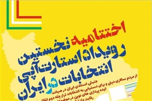 اولین رویداد استارتاپی انتخابات در ایران برگزار میشود