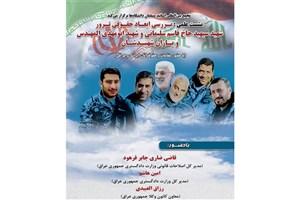 نشست «بررسی ابعاد حقوقی ترور شهید قاسم سلیمانی و شهید ابومهدی المهندس» برگزار میشود
