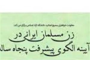 همایش ملی زنمسلمان ایرانی در آیینه الگوی پیشرفت پنجاه ساله برگزار میشود