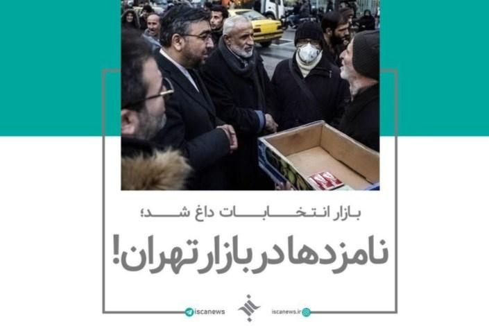 نامزدها در بازار تهران!