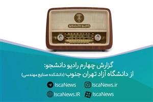 دانشجویان دانشگاه آزاد تهران جنوب واحد صنایع مهندسی از مشکلات خود می گویند