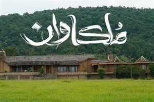 احیای بافت تاریخی و گردشگری با «ملکاوان»