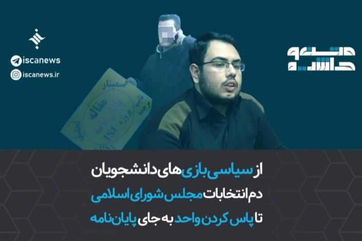 از سیاسی بازی های دانشجویان دم انتخابات مجلس شورای اسلامی تا پاس کردن واحد به جای پایان نامه