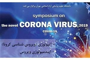 دومین همایش «نگاهی متفاوت به ویروس کرونا» برگزار میشود