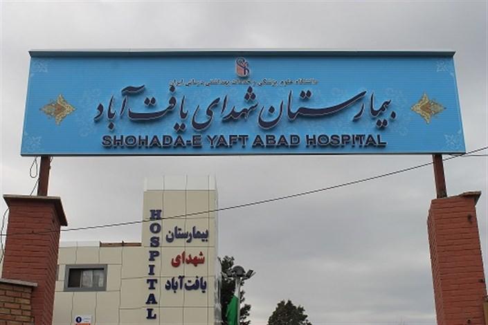 بیمارستان شهدای یافت آباد