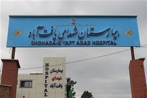 اختصاص بیمارستان «شهدای یافت آباد» به بیماران مبتلا به «کرونا»
