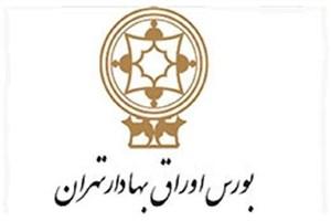 رونمایی از ابزار فروش تعهدی بورس اوراق بهادار تهران با ۵ نماد