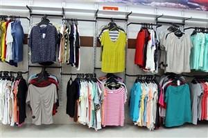 پوشاک امسال چقدر گران شد ؟