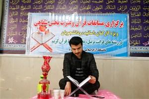 منتخبان بیست و پنجمین دوره مسابقات قرآن و عترت واحد بجنورد معرفی شدند