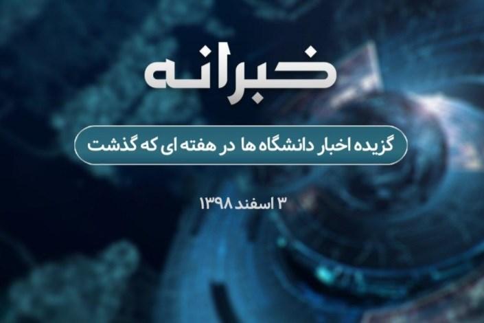 طرح دانشگاه آزاد برای اشتغال فارغ التحصیلان/راه اندازی دوازده مدرسه سما در همدان