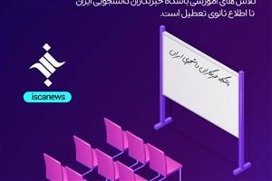 تعطیلی موقت کلاسهای آموزشی باشگاه خبرنگاران دانشجویی ایران