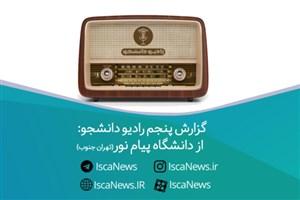 دانشجویان دانشگاه پیام نور تهران جنوب از مشکلات و معضلات خود می گویند