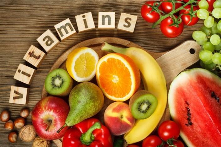 کدام  ویتامینها از ابتلا به «کرونا» پیشگیری میکند؟