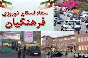 آغاز رزرو اینترنتی اسکان نوروزی فرهنگیان از ۹ اسفند