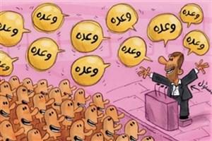 دولت بیتدبیر و وعدههای پوچ نامزدها