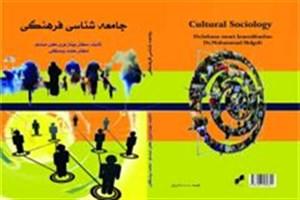 انتشار 2 جلد کتاب با موضوع فرهنگی و دیپلماتیک