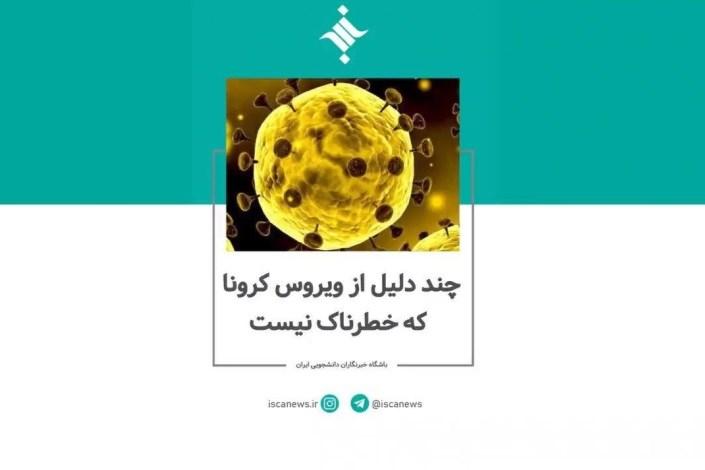 چنددلیل از ویروس کرونا که خطرناک نیست