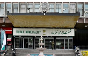 30 درصد از کارکنان شهرداری تهران دورکار شدند