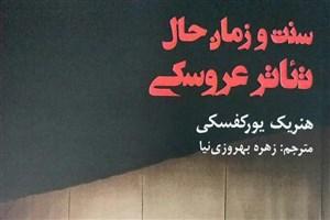 مقالاتی درباره خاستگاه هنر عروسکی به فارسی ترجمه شد