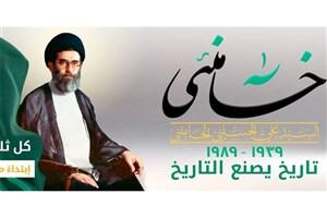 «خامنئی»، مستند شبکه المنار درباره رهبر معظم انقلاب