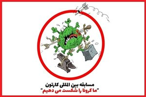 "Iran Int'l Cartoon Contest, ""We Defeat Coronavirus"""