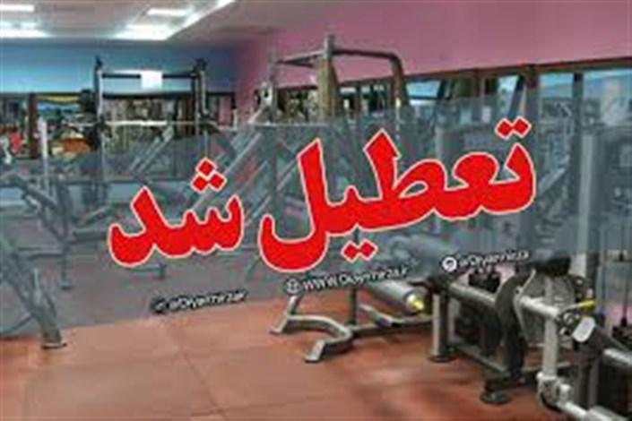 اماکن ورزشی شهرداری تهران تا پایان سال ۹۸ اجازه فعالیت ندارند