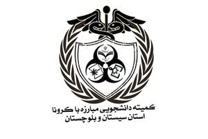 ستاد دانشجویی مبارزه با کرونا در زابل تشکیل شد