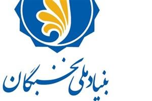 موضوعات بنیاد ملی نخبگان برای طرح های پژوهشی اعلام شد