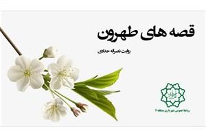 """نوروز۹۹، در خانه بمانیم و """" قصههای طهرون """" را ببینیم و بشنویم"""