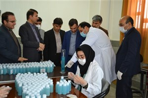 بازدید فرماندار دزفول از خط تولید محلول ضدعفونی دانشگاه آزاد اسلامی