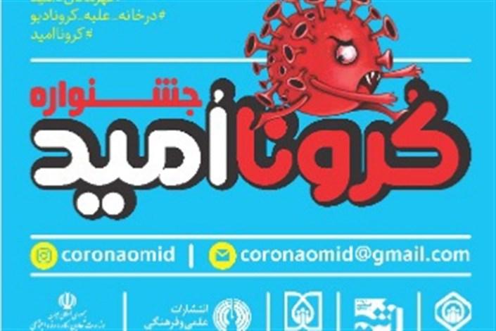 جشنواره فرهنگی و آموزشی «کرونااُمید» ویژه کودکان و نوجوانان