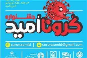 جشنواره فرهنگی و آموزشی «کرونااُمید» ویژه کودکان و نوجوانان برگزار میشود