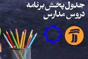 اعلام جدول زمانی برنامههای درسی ۲۸ اسفند شبکههای ۴ و ۷