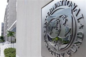 دریافت وام از صندق بینالمللی پول موجب نقض استقلال  کشور میشود