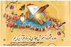 دوره فشرده آموزش مجازی تدبر در قرآن کریم برگزار میشود