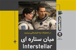اولین سینما دانشجو عیدانه : میان ستاره ای