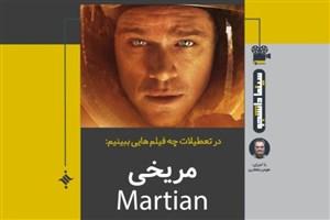 دومین سینما دانشجو عیدانه : مریخی