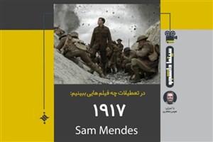چهارمین سینما دانشجو عیدانه : ۱۹۱۷