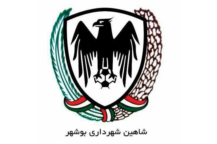 شاهین بوشهر