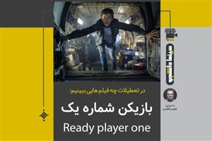 ششمین سینما دانشجو عیدانه : بازیکن شماره یک