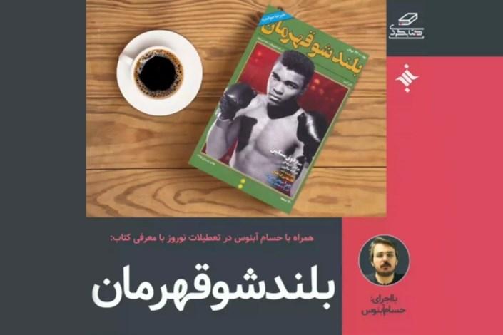 ششمین کتابگردی عیدانه : بلند شو قهرمان