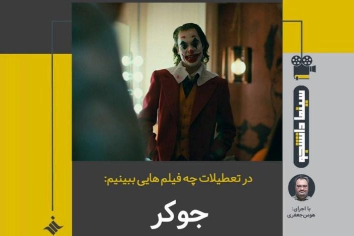 هفتمین سینما دانشجو عیدانه : جوکر