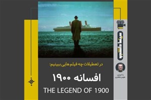 هشتمین سینما دانشجو عیدانه : افسانه ۱۹۰۰