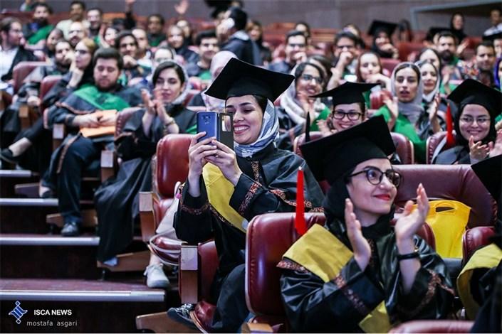 جشن فارغ التحصیلی دانش آموختگان دانشگاه علامه طباطبایی
