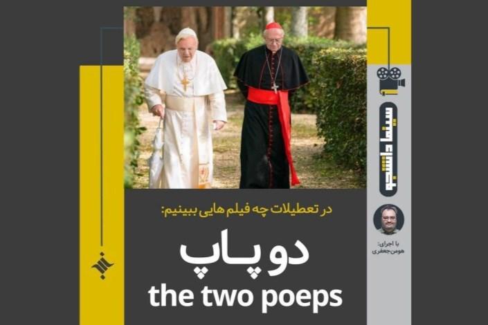 نهمین سینما دانشجو عیدانه : دو پاپ