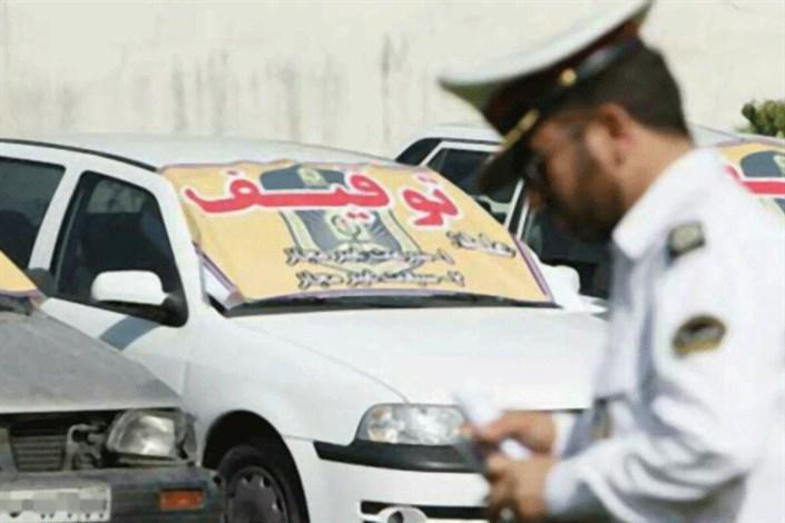 جریمه نیم میلیونی برای 8 هزار خودرو