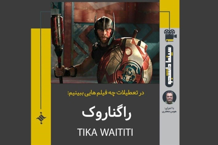 دهمین سینما دانشجو عیدانه : راگناروک