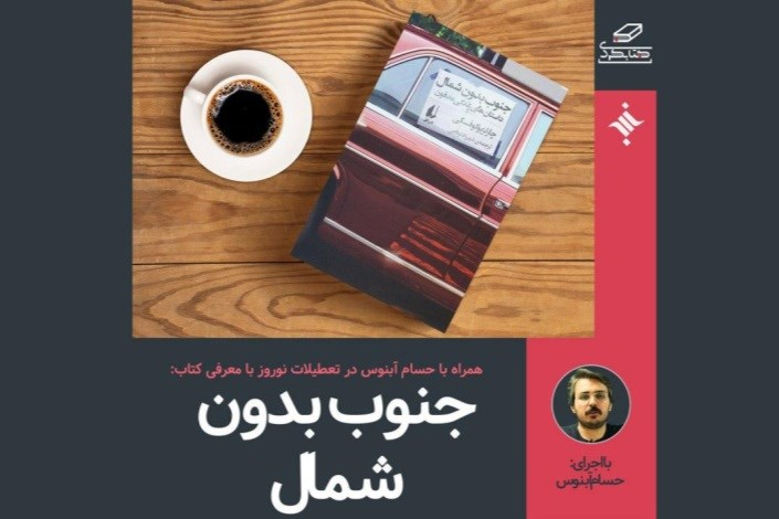 دهمین  کتابگردی عیدانه : جنوب بدون شمال